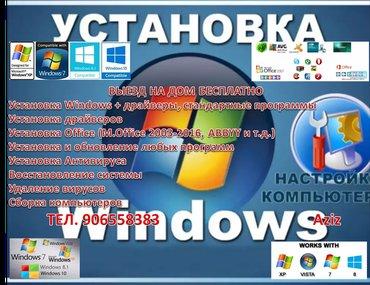 Установка Windows, программ, драйверов, антивируса, восстановление в Душанбе