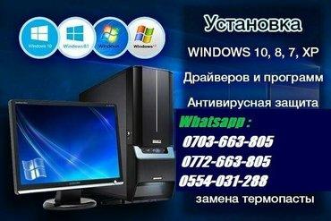 Установка виндовс 10 бишкек - Кыргызстан: Ремонт | Ноутбуки, компьютеры | С гарантией, С выездом на дом, Бесплатная диагностика