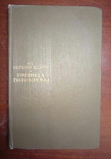 """Продам Книгу! Салтыков-Щедрин """"Господа Головлевы"""" в Zabrat"""