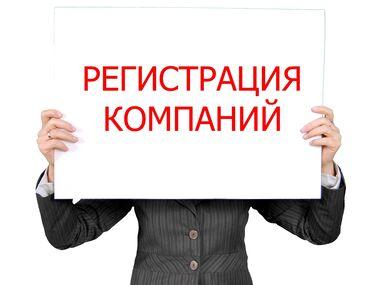 Другие услуги - Кыргызстан: Юридические услуги | Гражданское право | Консультация, Аутсорсинг