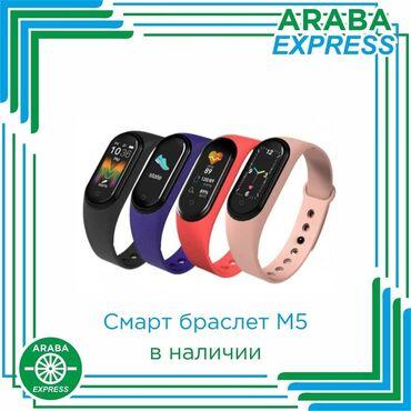 кожаный чехол для meizu m5 note в Кыргызстан: Смарт браслет M5 фитнес трекер спортивный шагомер пульсометр кровяное