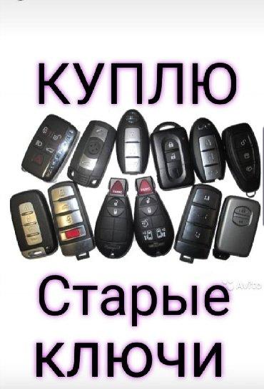 кнопка meizu m3s в Кыргызстан: Скупка чип ключей скупка ключей БУ Куплю чип ключ ключей ключи чипован