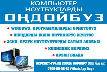 Ремонт, Скупка, Продажа компьютеров, ноутбуков. в Бишкек