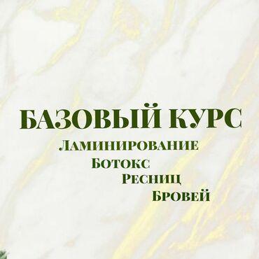 шенген виза в литву в Кыргызстан: Курсы | Мастера по наращиванию ресниц, Бровисты | Выдается сертификат, Предоставление расходного материала, Предоставление моделей