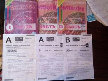Bakı şəhərində Test matematika! Tezedi+ t. Q. D. K ispitatelniy a i b varian