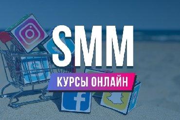 услуги переводчика в Кыргызстан: Курсы онлайн SMM продвижениюСкидка 70%. Новая цена 2000 сомПо