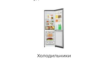 Ремонт холодильников. в Бишкек