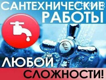 прокат посуды в Кыргызстан: Сантехник | Установка кранов, смесителей | Больше 6 лет опыта
