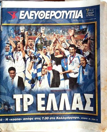 10 εφημερίδες από το επαναληπτικό Euro 2004