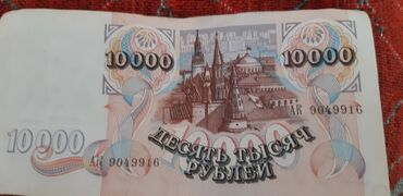 3129 объявлений: Российские рубли старого образца 1992 г