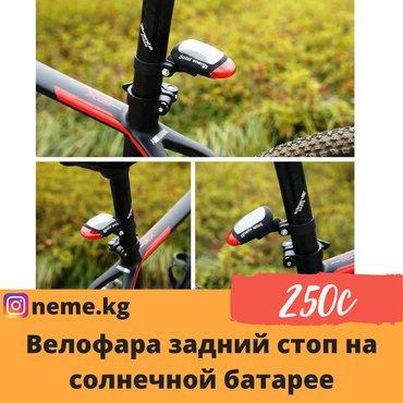 Яркий велофонарь поможет водителям в Бишкек