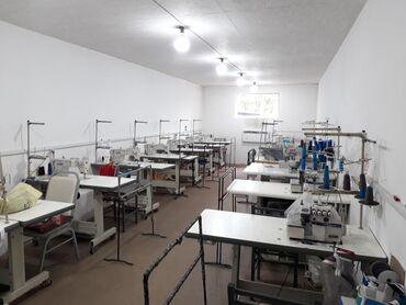 Коммерческая недвижимость в Кыргызстан: Сдам в аренду швейный цех с оборудованием! 13 прямострочек, 6 спецмаши