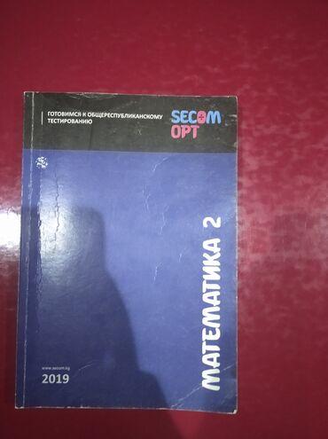 Продаю учебник для подготовки к ОРТ по математике