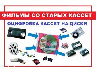 Bakı şəhərində Оцифровка видео кассет и запись видео на диски и флэш накопители. 1