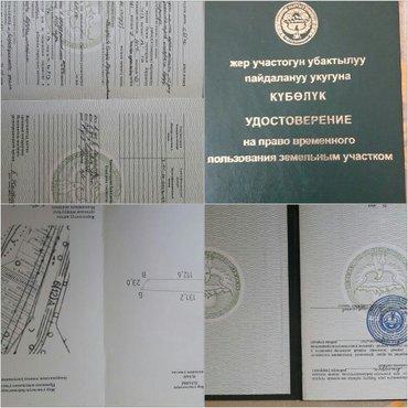 selo budenovka в Кыргызстан: Продам 2500 соток Для бизнеса от посредника