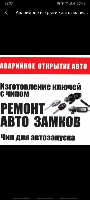 пульт для машины в Кыргызстан: Изготовление чип ключей Ремонт чип ключей чипы для авто авто ключи