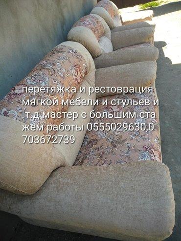 Ремонт мебели - Кыргызстан: Перетяжка и рестоврация мягкой мебели, стульев все дополнительные