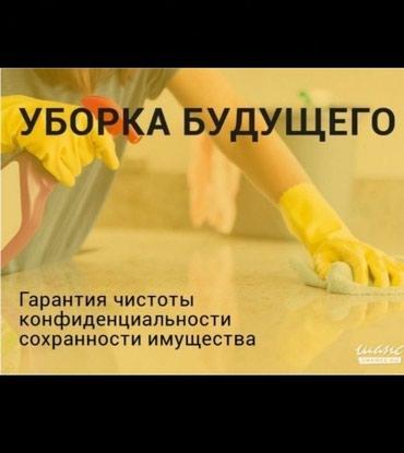 Уборка квартир, домов, офисов и других в Бишкек