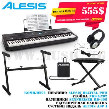 Цифровое пианино ALESIS RECITAL PRO в полном комплекте.Акция