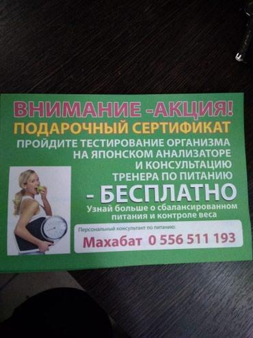 Помощь обрести стройную фигуру, а в Бишкек
