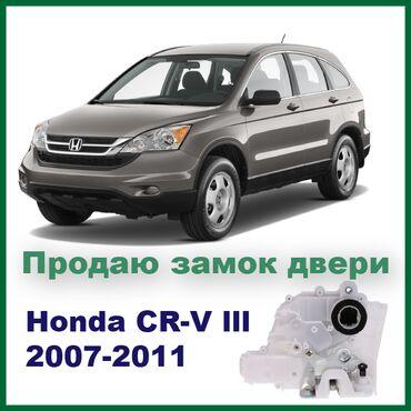 ulichnyj gazovyj obogrevatel a01 aesto в Кыргызстан: Продам новый (центральный замок) замок дверной Honda CRV 3 в наличии