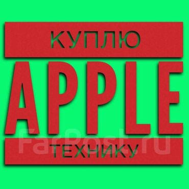 Скупка техники Apple в основном MacBook iMac в Бишкек