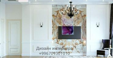 Дизайн интерьера общественных и жилых в Бишкек