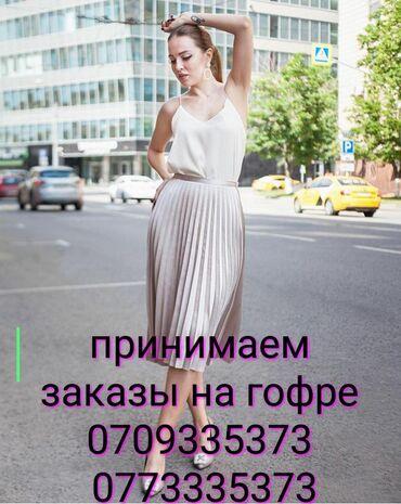 бишкек праститутка in Кыргызстан   ДРУГОЙ ДОМАШНИЙ ДЕКОР: Сделаем гофре бишкек