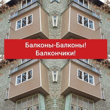 Утепления балконов лоджии домов контейнеров + декоративная штукатурка