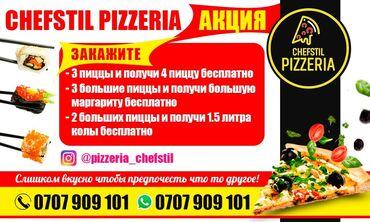 Пицца Пицца Пицца Пицца Пицца Пицца Супер акции от пиццерии