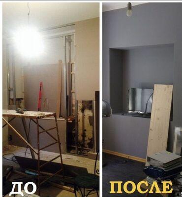 сидушка для ванны в Кыргызстан: Ремонт под ключ | Офисы, Квартиры, Дома | Больше 6 лет опыта
