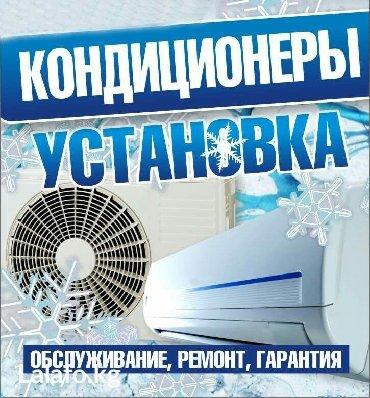 Кондиционеры! Продажа, монтаж, демонтаж, ремонт, обслуживание, в Бишкек