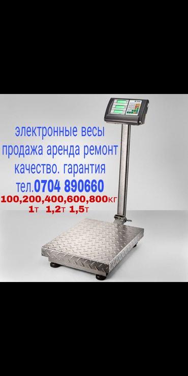 Весы 100 кг 200кг 300 кг 500кг 800кг 1тонн 1.2 тонн 1.5 тонн. в Бишкек