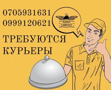 работа водителем без личного авто in Кыргызстан | ДРУГИЕ СПЕЦИАЛЬНОСТИ: Требуется курьер! На авто! автомобиль иметь свой обязательно!! Оплата