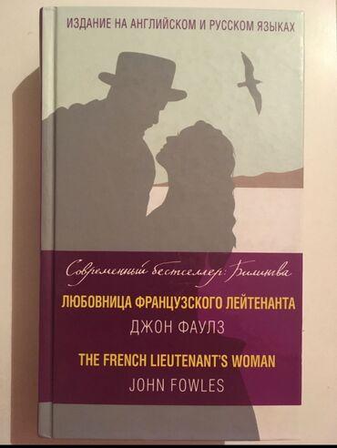 "художественные книги в Кыргызстан: Продаю "" Любовница французского лейтенанта "" Джон Фаулз книга"