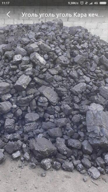 Уголь и дрова - Кемин: Кара -кече беш Сары одбор хороший уголь