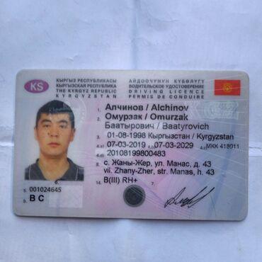 �������� ������������ ������������ в Кыргызстан: Найден права токмокке.,званите