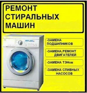 """Ремонт стиральных машин в Душанбе """" на дому """"   《 Мастерская оказывает σε Душанбе"""