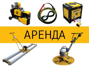 курсы 1 с бухгалтерия бишкек в Кыргызстан: Аренда строительных инструментов (можно с доставкой): отбойные молотки