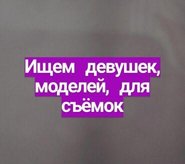 """стойки для тельфера в Кыргызстан: Фото студия """"33"""" проводит кастинг для девушек в возрасте от 18-30 лет"""