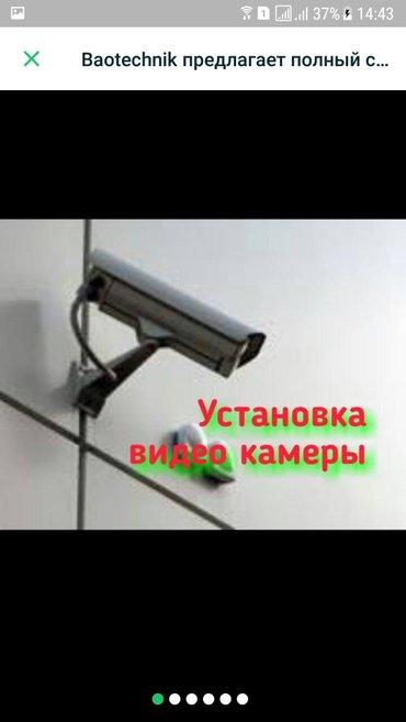 Установка и продажа цифровые камеры от 650с в Бишкек