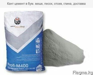 Цемент, цемент, цемент. Щебень, в Бишкек
