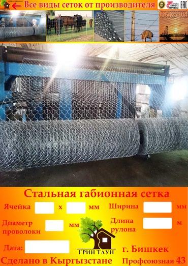 металлопрокат в Кыргызстан: Габионная сетка в БишкекеГабионы – конструкции, представляющие собой