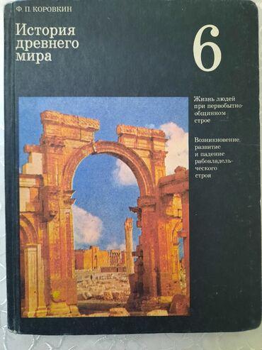 книга по истории 6 класс в Кыргызстан: Продаю книгу История Древнего мира 6 класс