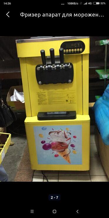 бишон фризе собака в Кыргызстан: Арендага мароженный аппарат (фризер) алабыз