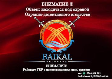 инжир кафе в Кыргызстан: Физическая охрана обьектов: мы предоставляем нашим клиентам
