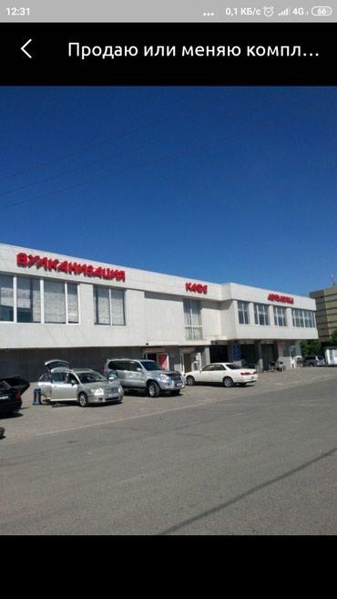 Продаю или меняю комплекс . кафе , в Бишкек