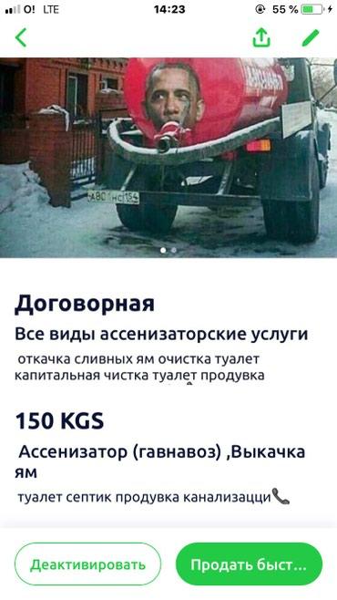 ☝️☝️ в Бишкек