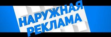 Принимаем заказы на баннеры, адресные в Бишкек