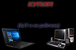 Скупка компьтеров и ноутбуков в Бишкек
